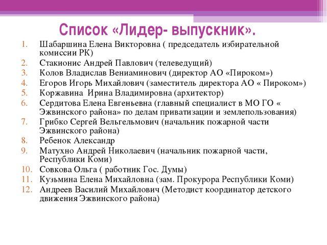Список «Лидер- выпускник». Шабаршина Елена Викторовна ( председатель избирате...