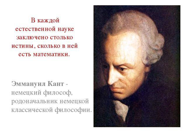 В каждой естественной науке заключено столько истины, сколько в ней есть мат...