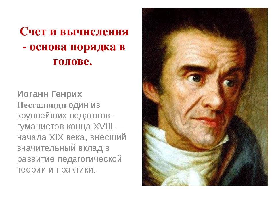 Счет и вычисления - основа порядка в голове. Иоганн Генрих Песталоцци один из...