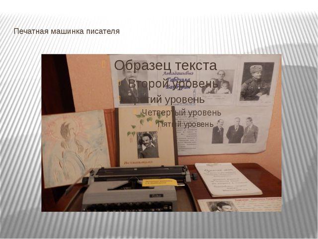 Печатная машинка писателя