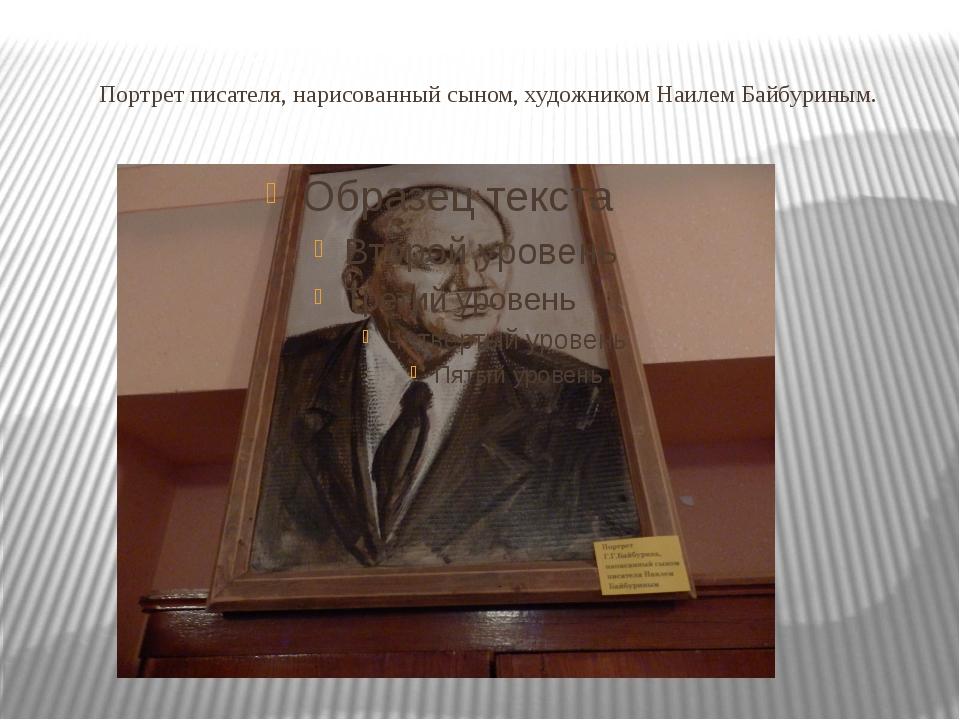 Портрет писателя, нарисованный сыном, художником Наилем Байбуриным.
