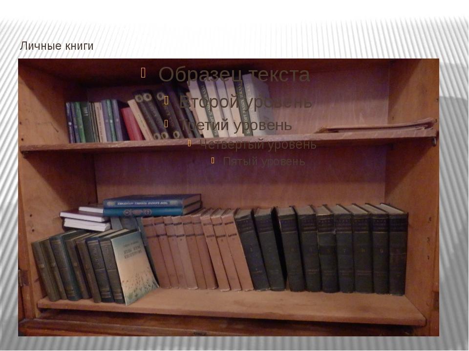 Личные книги