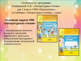 Особенности программы Климановой Л.Ф. «Литературное чтение» для 1 класса УМК«