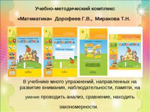 Учебно-методический комплекс «Математика» Дорофеев Г.В., Миракова Т.Н. В учеб