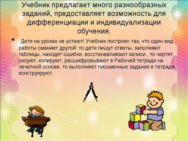 Учебник предлагает много разнообразных заданий, предоставляет возможность для...