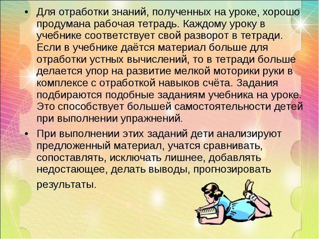 Для отработки знаний, полученных на уроке, хорошо продумана рабочая тетрадь....
