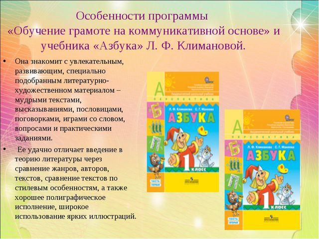 Особенности программы «Обучение грамоте на коммуникативной основе» и учебника...