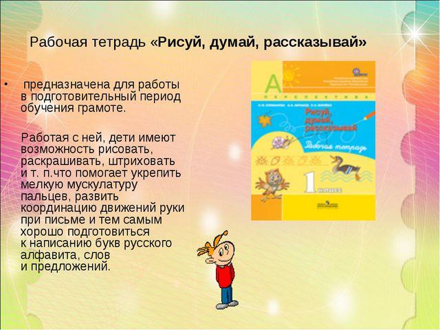 Рабочая тетрадь «Рисуй, думай, рассказывай» предназначена для работы вподгот...