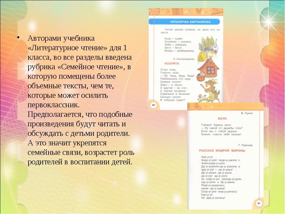 Авторами учебника «Литературное чтение» для 1 класса, во все разделы введена...