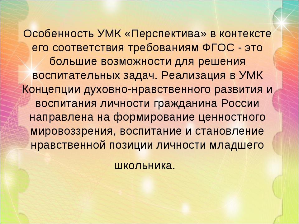 Особенность УМК «Перспектива» в контексте его соответствия требованиям ФГОС -...