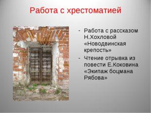 Работа с хрестоматией Работа с рассказом Н.Хохловой «Новодвинская крепость» Ч