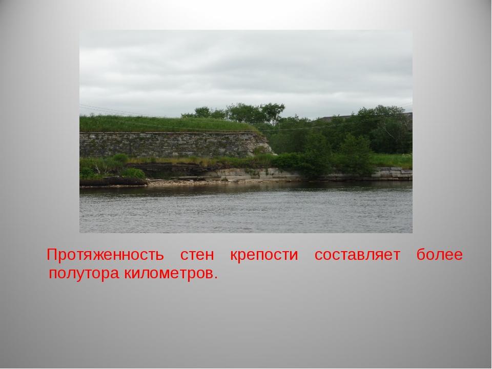 Протяженность стен крепости составляет более полутора километров.