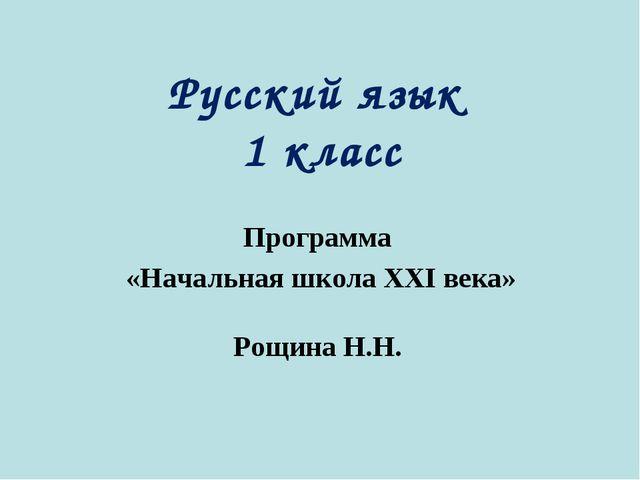 Русский язык 1 класс Программа «Начальная школа XXI века» Рощина Н.Н.