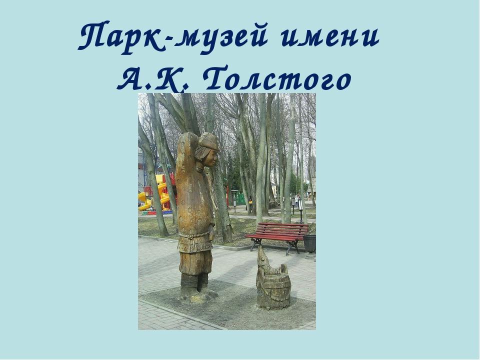 Парк-музей имени А.К. Толстого