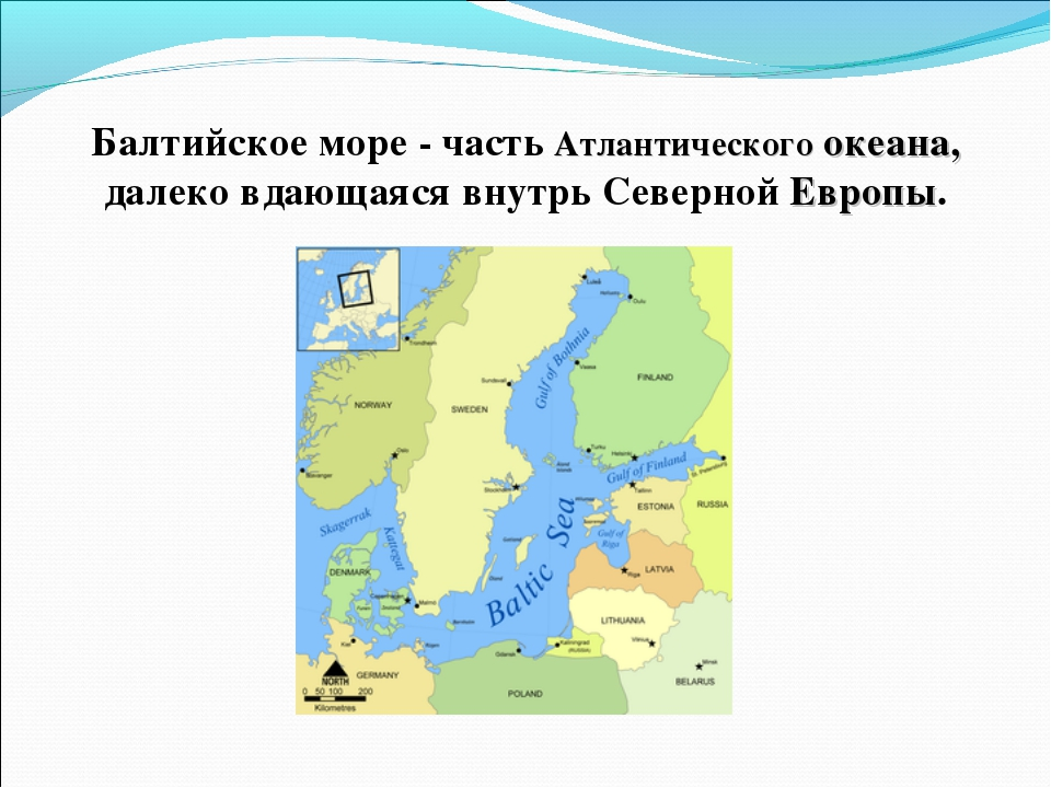 Балтийское море - частьАтлантического океана, далеко вдающаяся внутрь Сев...
