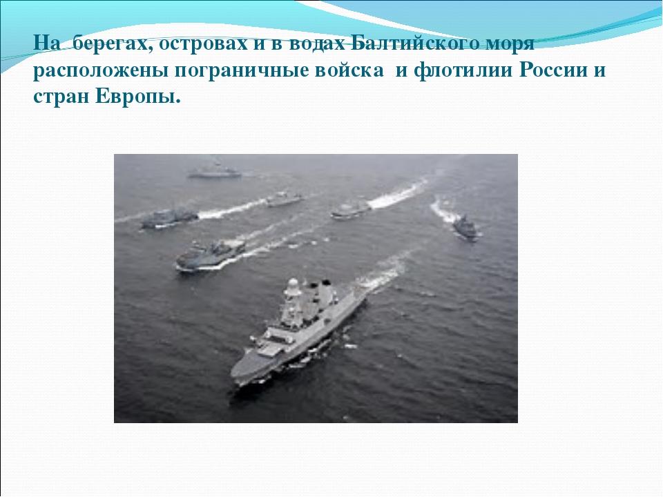 На берегах, островах и в водах Балтийского моря расположены пограничные войск...