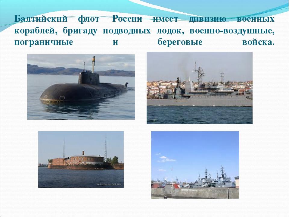 Балтийский флот России имеет дивизию военных кораблей, бригаду подводных лод...