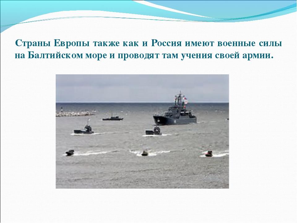 Страны Европы также как и Россия имеют военные силы на Балтийском море и пров...