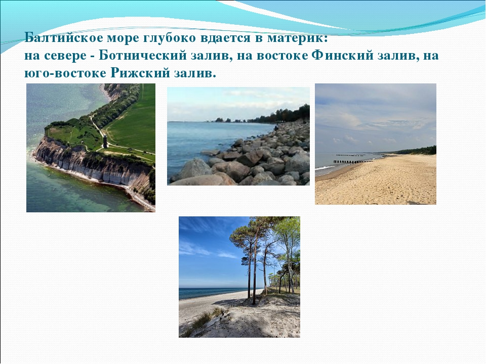 Балтийское море глубоко вдается в материк: на севере - Ботнический залив, на...