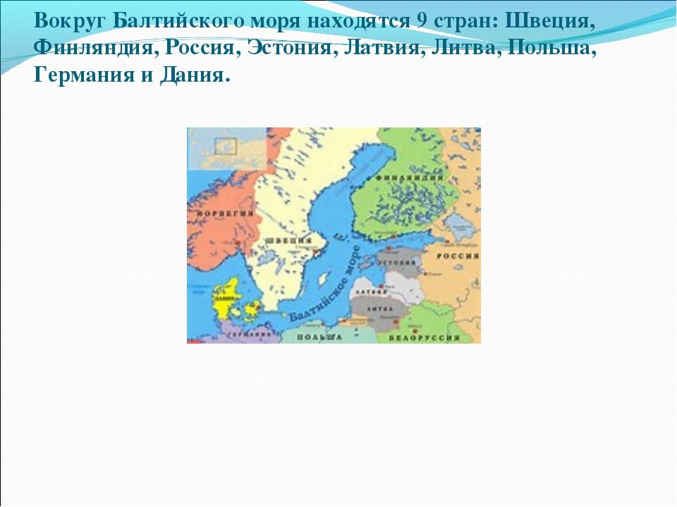 Вокруг Балтийского моря находятся 9 стран: Швеция, Финляндия, Россия, Эстони...