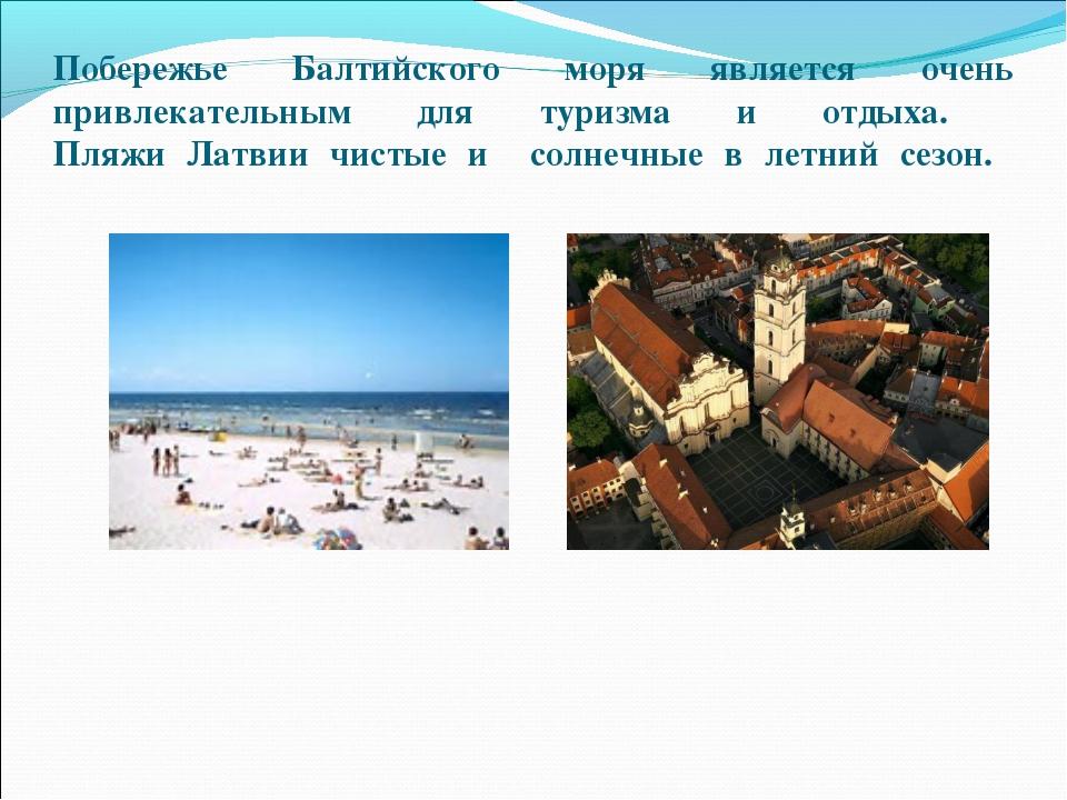 Побережье Балтийского моря является очень привлекательным для туризма и отдых...