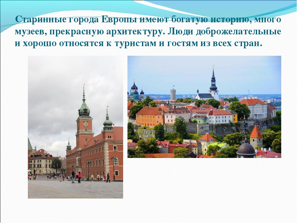 Старинные города Европы имеют богатую историю, много музеев, прекрасную архит...