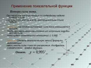 Применение показательной функции При передаче электроэнергии по подводному ка