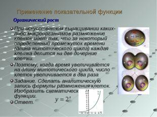 Применение показательной функции При искусственном выращивании каких-либо мик