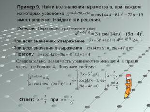 Пример 9. Найти все значения параметра а, при каждом из которых уравнение име