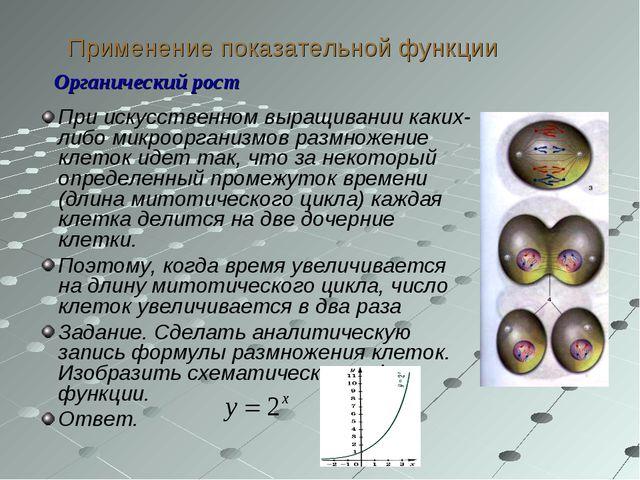 Применение показательной функции При искусственном выращивании каких-либо мик...