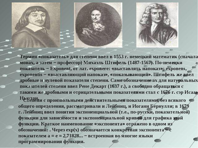 Термин «показатель» для степени ввел в 1553 г. немецкий математик (сначала м...