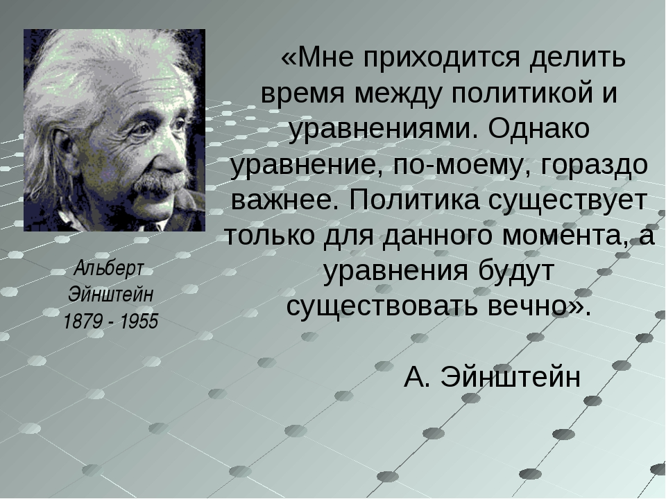 albert einstein 1879 1955 essay Albert einsteinalbert einstein (1879-1955) pretty good essay very goodalbert einsteinalbert einstein was born in germany on march 14,1879as a kid he had.