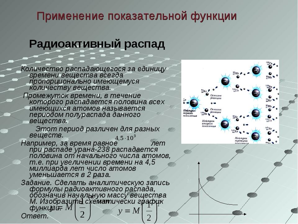 Применение показательной функции Радиоактивный распад Количество распадающего...
