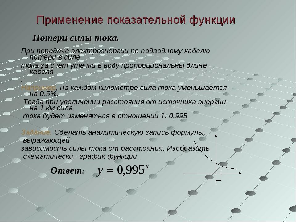 Применение показательной функции При передаче электроэнергии по подводному ка...
