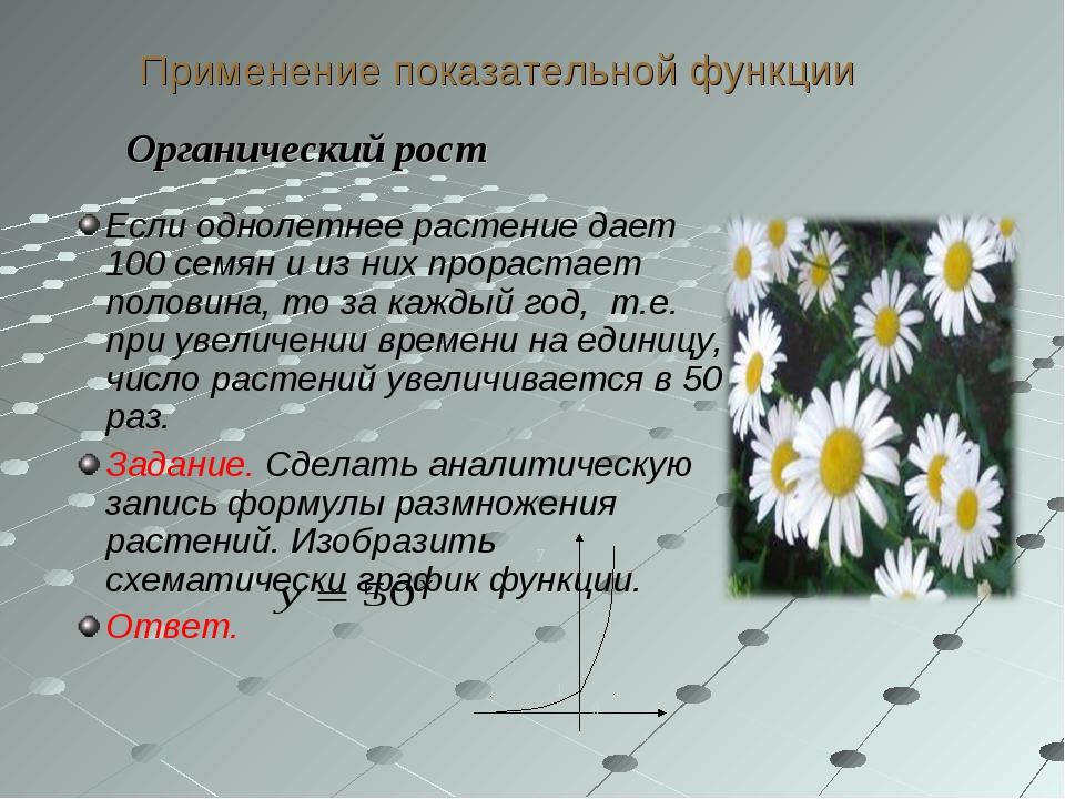 Применение показательной функции Если однолетнее растение дает 100 семян и из...