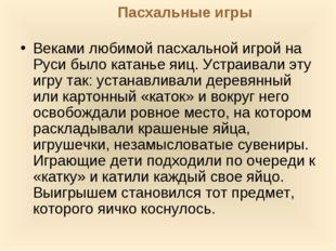 Пасхальные игры Веками любимой пасхальной игрой на Руси было катанье яиц. Уст