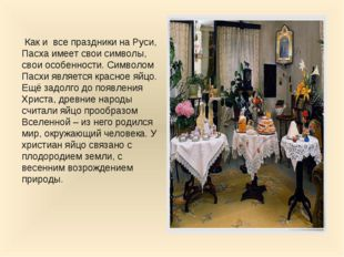 Как и все праздники на Руси, Пасха имеет свои символы, свои особенности. Сим