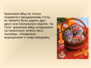 Крашеные яйца не только подавали к праздничному столу, их принято было дарит