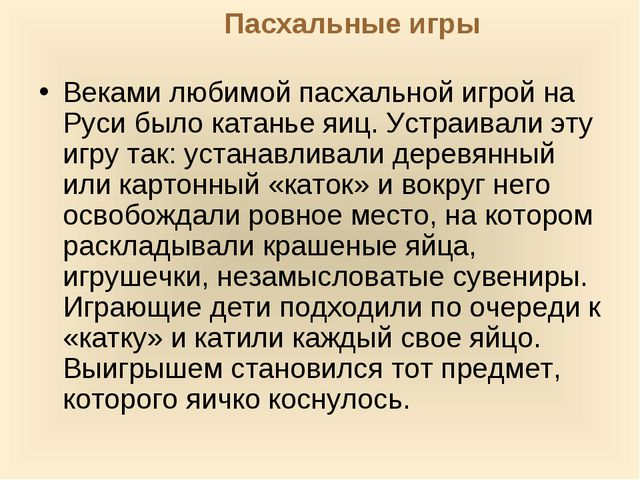 Пасхальные игры Веками любимой пасхальной игрой на Руси было катанье яиц. Уст...