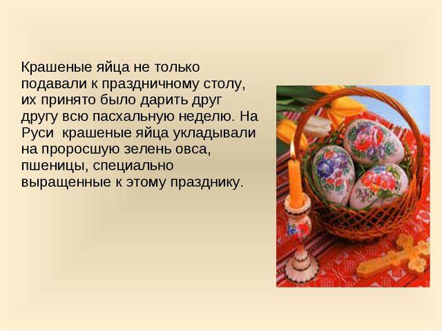 Крашеные яйца не только подавали к праздничному столу, их принято было дарит...