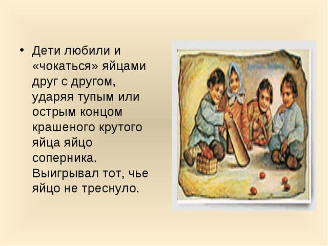 Дети любили и «чокаться» яйцами друг с другом, ударяя тупым или острым концом...