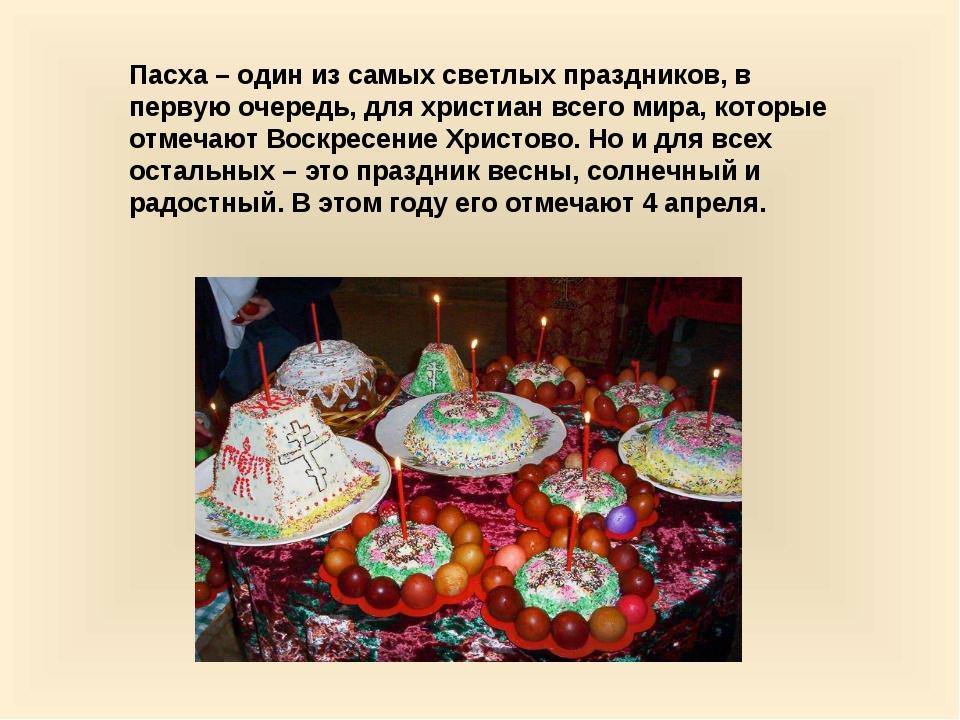 Пасха – один из самых светлых праздников, в первую очередь, для христиан всег...