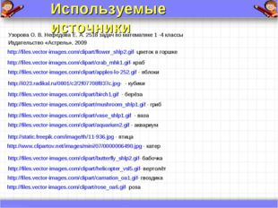 http://files.vector-images.com/clipart/crab_mhk1.gif- краб http://files.vecto