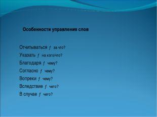 Особенности управления слов Отчитываться → за что? Указать → на кого/что? Бла