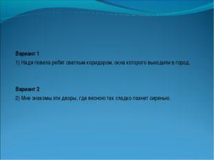 Вариант 1 1) Надя повела ребят светлым коридором, окна которого выходили в го