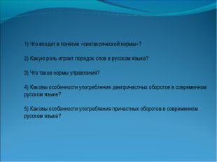 1) Что входит в понятие «синтаксической нормы»? 2) Какую роль играет порядок