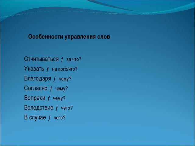 Особенности управления слов Отчитываться → за что? Указать → на кого/что? Бла...