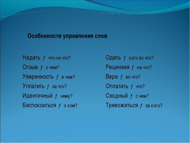 Особенности управления слов Надеть → что на что? Отзыв → о чем? Уверенность →...