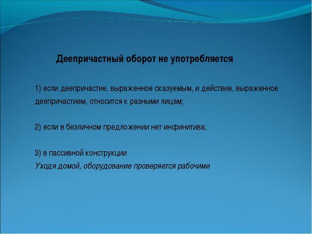 Деепричастный оборот не употребляется 1) если деепричастие, выраженное сказуе...