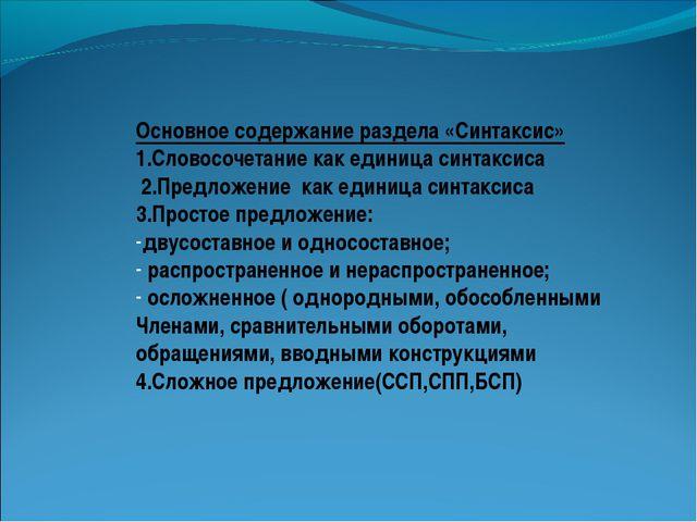Основное содержание раздела «Синтаксис» 1.Словосочетание как единица синтакси...
